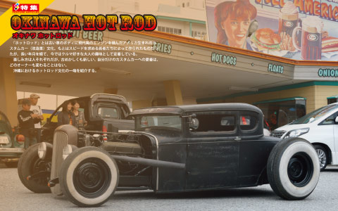 [特集] OKINAWA HOT ROD